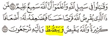 Ayat Ayat Gharibah Bag 3 Huruf Shod ص Dibaca Sin س Sejenak Berfaidah